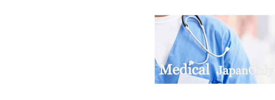 弊社は医療ビザの身元保証機関として外務省から登録が認められました。
